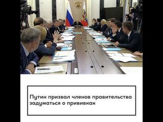 Путин призвал членов правительства задуматься о прививках