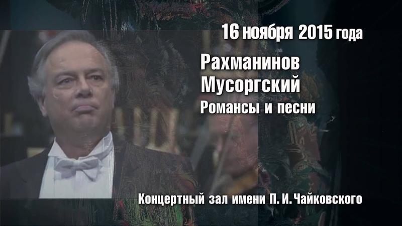 Ферруччо Фурланетто Игорь Четуев Ferruccio Furlanetto Igor Chetuev