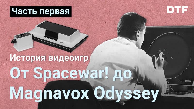 История видеоигр часть 1 от Spacewar до Magnavox Odyssey