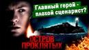 Обзор фильма Остров Проклятых 2009 ДЕКОНСТРУКЦИЯ