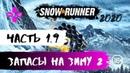 SnowRunner прохождение мичиган ч.1.9 - Запасы на зиму 2020 ч.2