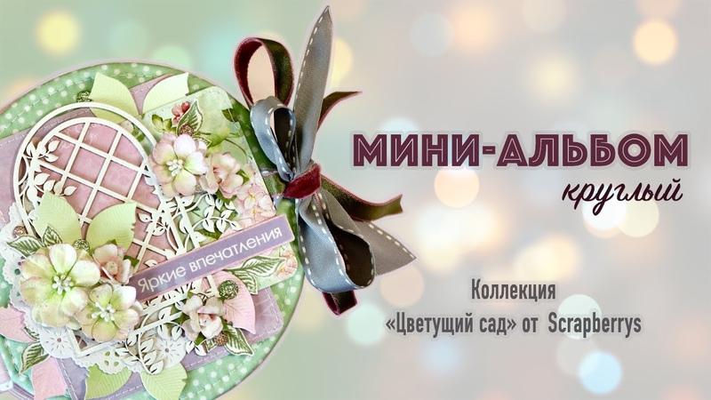 СКРАПБУКИНГ Обзор круглого мини альбома Цветущий сад In Bloom Scrapberrys EVASAFO смотреть онлайн без регистрации