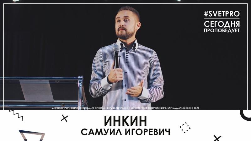 Пастор Самуил Инкин - Стал ли ты невестой Иисуса Христа