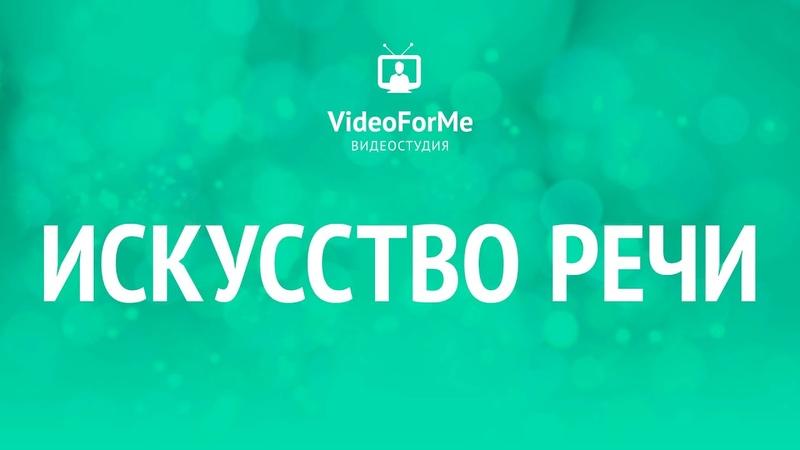 Страх публичного выступления Искусство речи VideoForMe видео уроки