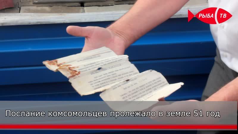 В Рыбинске нашли капсулу с посланием от комсомольцев
