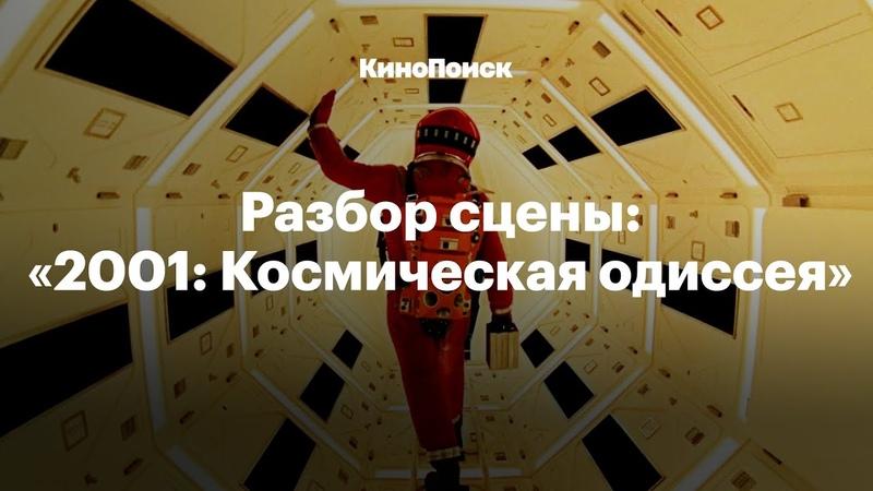 Разбор сцены: «2001: Космическая одиссея» Стэнли Кубрика