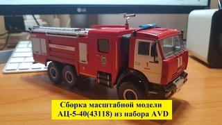 Сборка масштабной модели пожарной автоцистерны АЦ-5-40(43118) из набора AVD