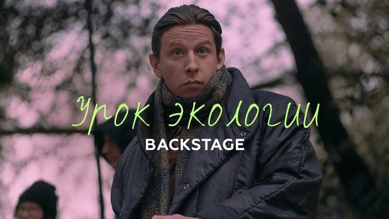 Дмитрий Лысенков и Ирина Пегова на съемках фильма Урок экологии в Екатеринбурге