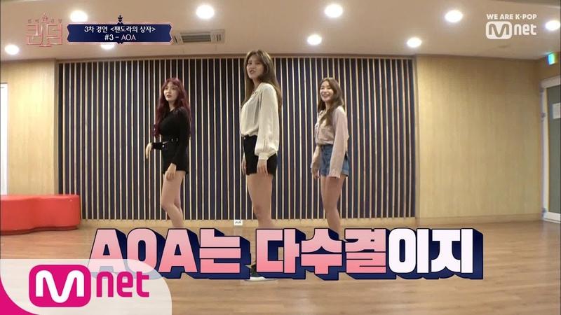 [8회] 다수결 평화주의 AOA CREAM 꿈은★이루어진다 JIMIN 컴백전쟁 : 퀸덤 8화