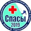 Зимние СПАСы - 2019