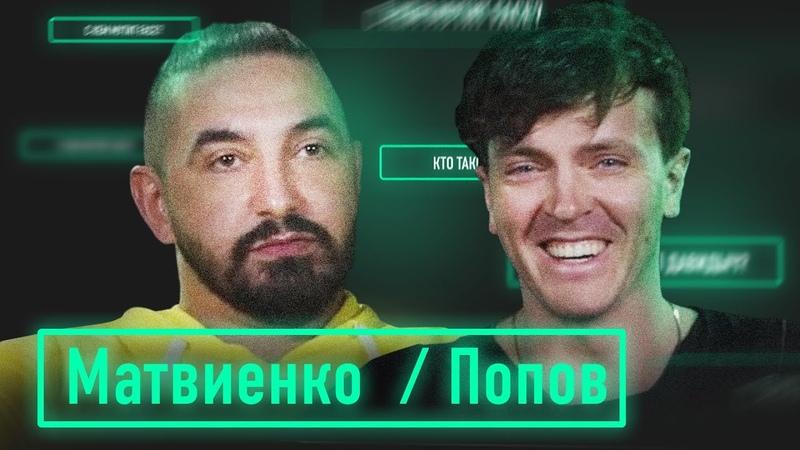Арсений Попов х Сергей Матвиенко Звезды ТВ отвечают на вопросы о YouTube