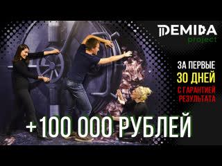 DEMIDA Рroject - Новая Авторекрутинговая система!