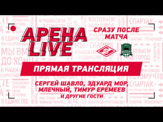 АренаLive. Прямое включение после матча #СпартакКраснодар