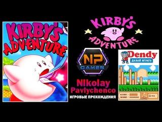 Приключение Кирби денди, Kirby's Adventure NES gameplay