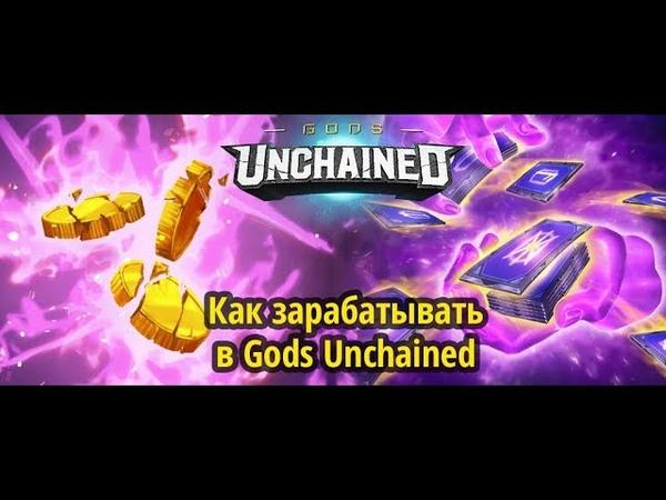 Gods Unchained: как зарабатывать ETH и токены, будет ли вайп, секреты игры