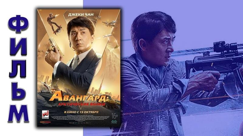 Авангард Арктические волки 2020 криминальный боевик фильм с Джеки Чаном