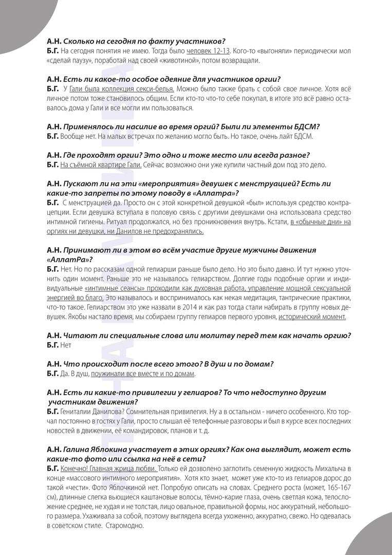 """Алёна Намлиева - Подробный разбор """"АллатРа"""" Опасности этого учения RhpQK7rRwNI"""