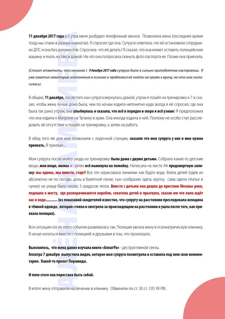 """Алёна Намлиева - Подробный разбор """"АллатРа"""" Опасности этого учения BKpGuuuayhU"""