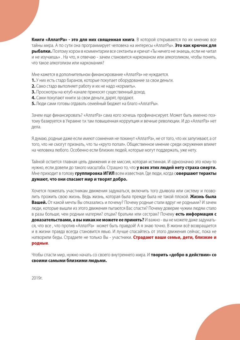 """Алёна Намлиева - Подробный разбор """"АллатРа"""" Опасности этого учения JWRbZrN_pSg"""