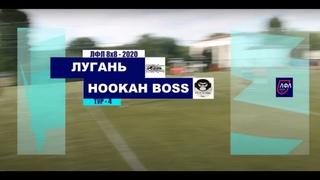 Лугань Луганск - Hookah Boss Луганск | ЛФЛ 8х8 - 2020