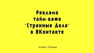 """Реклама тайм-кафе """"Странные Дела"""" в ВКонтакте"""