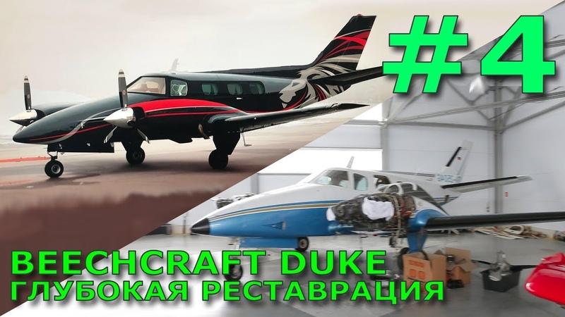 Beechcraft Duke. ГЛУБОКАЯ РЕСТАВРАЦИЯ. выпуск 4.