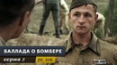 Баллада о бомбере. Серия 2. The Bomber. Episode 2. (With English subtitles)
