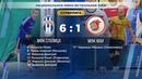 Обзор матча МФК Столица 6:1 МФК Любители