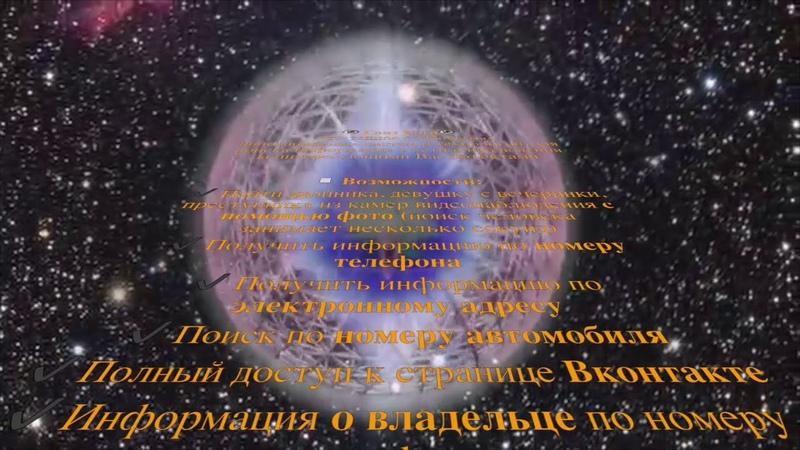 Глаз Бога - тайное сообщество