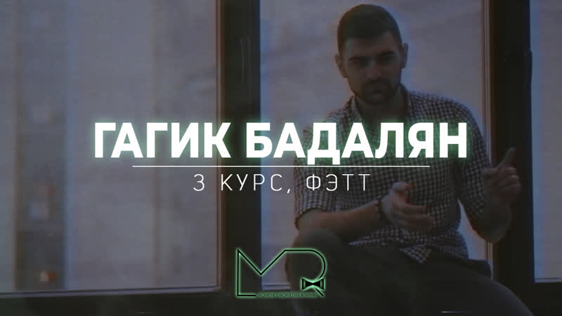 МистерРЭУ2020 Гагик Бадалян о личном