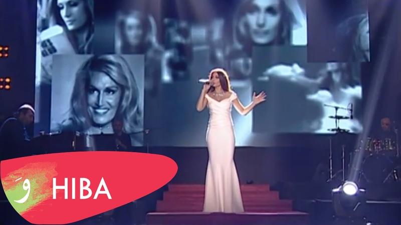 Hiba Tawaji - Helwa Ya Baladi (Live at Batroun Festival 2014) / هبه طوجي - حلوة يا بلدي