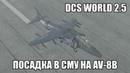 DCS World 2.5 AV-8B Посадка в сложных метеоусловиях