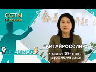Лайк дружбе Китая и России: Дун Минчжу