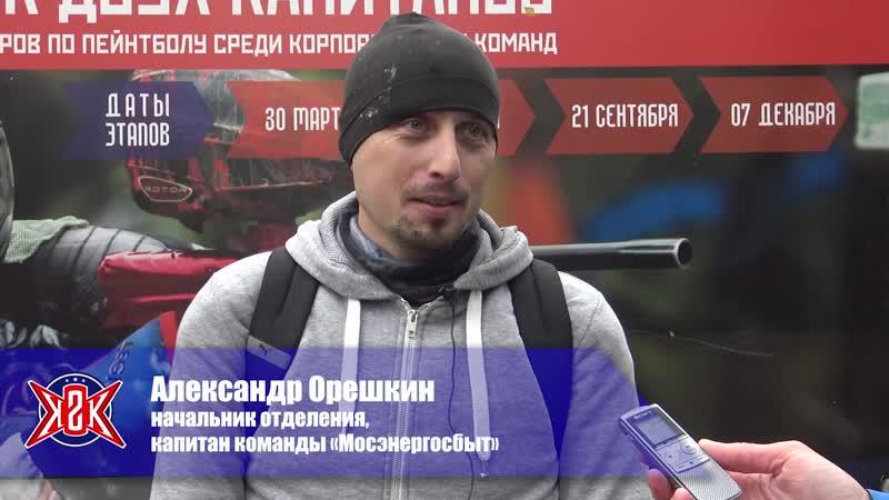 Александр Орешкин Мосэнергосбыт