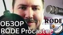 Микрофон RODE Procaster Обзор микрофона гость ImMetatron
