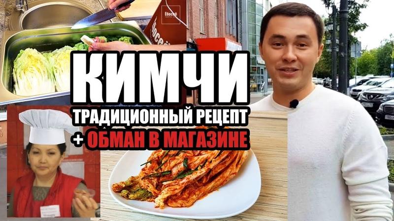 Кимчи Обман в магазинах и традиционный рецепт КИМЧИ по южнокорейски