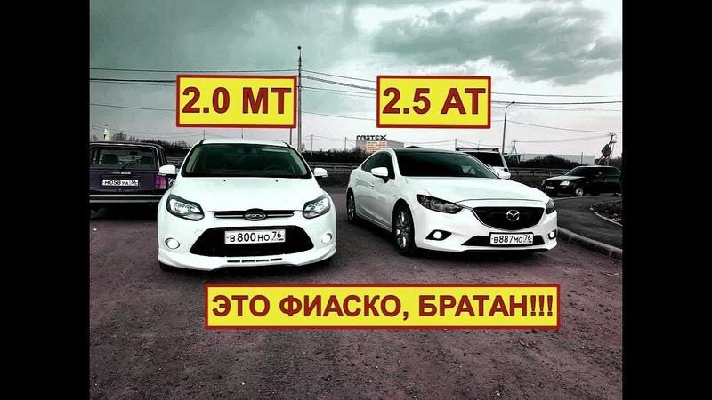 СЛАБОНЕРВНЫМ НЕ СМОТРЕТЬ Мазда 6 2.5 VS Форд Фокус 3 2.0. Гонка