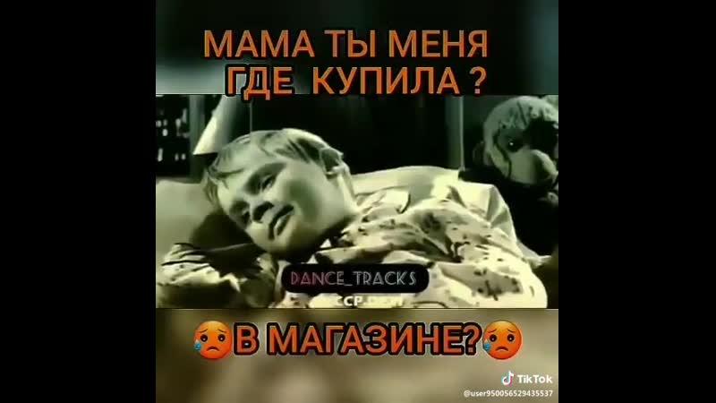 Мама, ты меня где купила?