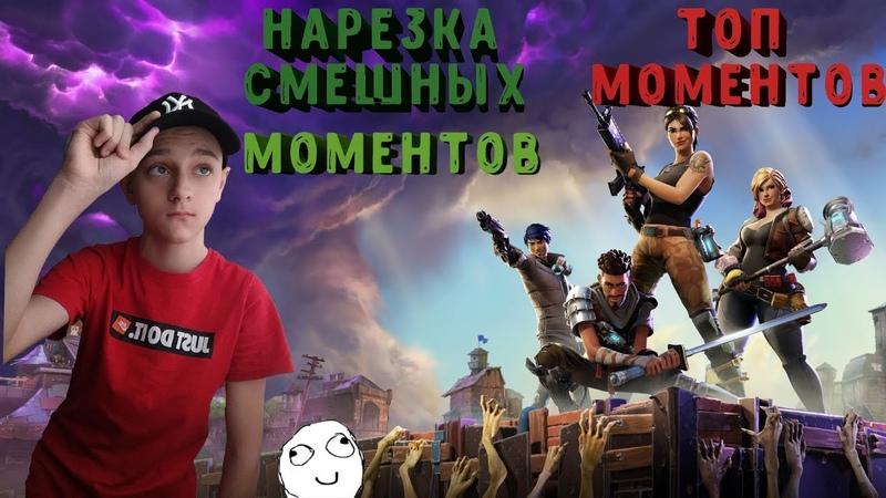ФОРТНАЙТ НАРЕЗКА СМЕШНЫХ МОМЕНТОВ 2 УГАР БОКС ФАЙТ