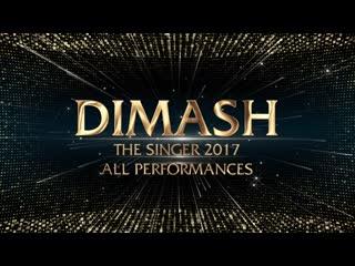 DIMASH - THE SINGER 2017