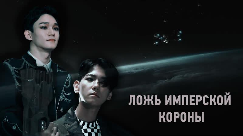 Ложь имперской короны; chenbaek | baekchen, kaihun; Sci-Fi fic. (short ver.)