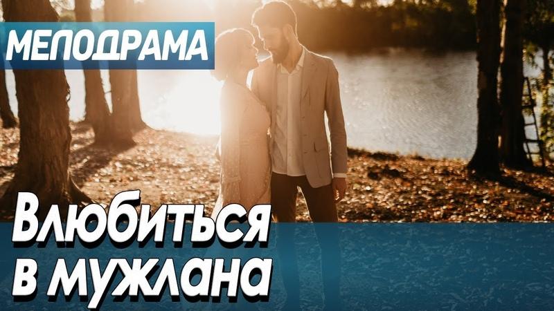 Фильм про женщину карьеристку и любовь - Влюбиться в мужлана / Русские мелодрамы новинки 2019