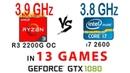 Ryzen 3 2200G OC 3.9 ГГц vs i7 2600 3.8 ГГц в 13 играх, или легенда против новичка Ryzen 3 2200G