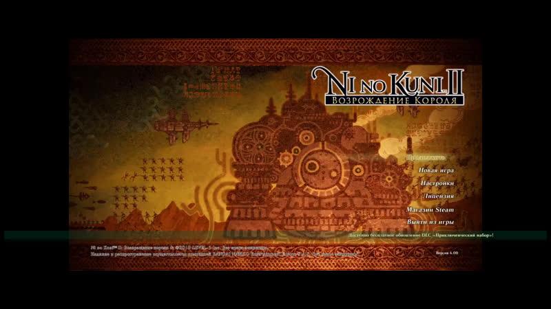 Ni no Kuni II Revenant Kingdom - прохождение 15 часть