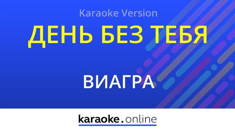 День без тебя ВиаГра Karaoke version