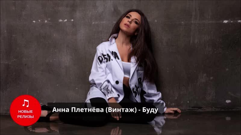 Анна Плетнёва (Винтаж) - Буду