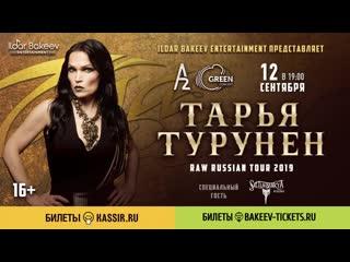 Тарья турунен санкт-петербург а2 green concert