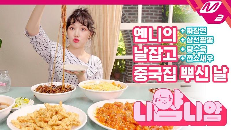 [니얌니얌] 여자친구 예린의 '생 매력' 중국음식 먹방 Ep.3|간짜장 / 삼선짬뽕 / 탕수육 / 깐쇼새우 (ENG SUB)