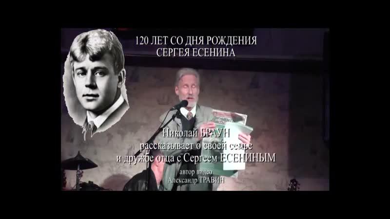 120 лет со дня рождения Есенина. Николай Браун младший о дружбе его отца Николая Брауна старшего с Сергеем Есениным.