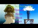 Знаки Зелёная Тара Закон информации поиск Правды проявление Воли Вера на пути в Свет 01 09 19